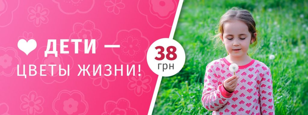 Дети- цветы жизни